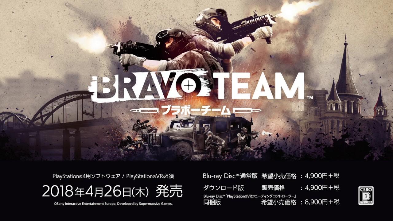 Bravo Team_gallery_1