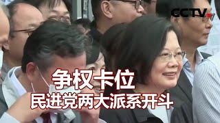 争权卡位 民进党两大派系开斗 20201212 |《海峡两岸》CCTV中文国际 - YouTube