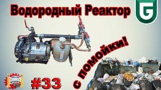 Сериал Печалька #33 Водородный Реактор с помойки!