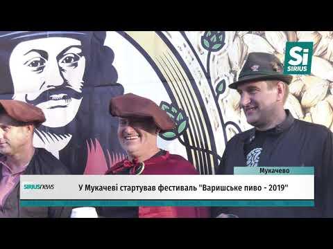 У Мукачеві розпочався фестиваль «Варишське пиво - 2019»