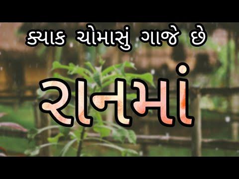 Baixar gujarati kavita - Download gujarati kavita | DL Músicas