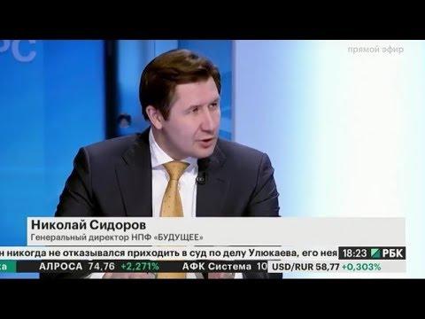"""НПФ """"БУДУЩЕЕ"""" на РБК-ТВ. Часть 1"""