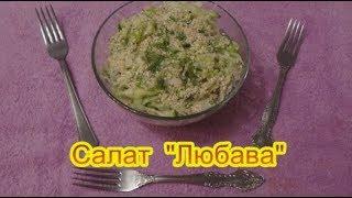 Салат Любава постные салаты на праздничный стол быстро вкусно