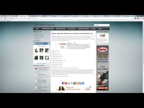 Сайты, дающие кешбек при покупках на aliexpress.com