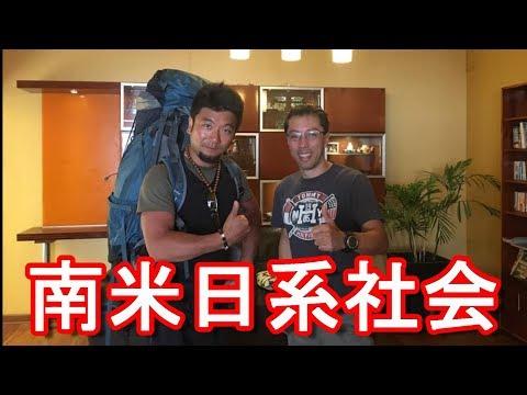 【世界各地に日本人移民】南米の日系人社会に関して!ブラジル、ペルー、アルゼンチン、ボリビア、パラグアイ、チリ等に多くの日本人が移住!