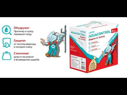 Система против протечек воды Neptun Aquacontol