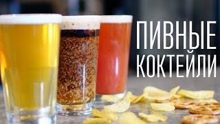 Подборка пивных коктейлей [Cheers!   Напитки]