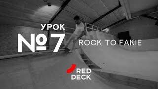 Седьмой урок по скейтбордингу. Rock to fakie
