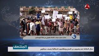 عمال النظافة بتعز يضربون عن العمل ويتظاهرون للمطالبة بصرف مرتباتهم