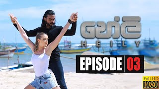 Heily | Episode 03 04th December 2019 Thumbnail