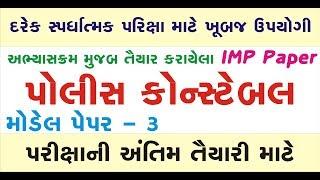 Police Constable IMP part-10  Police Constable    Police Constable Model Paper solution (Mayur Vanpa