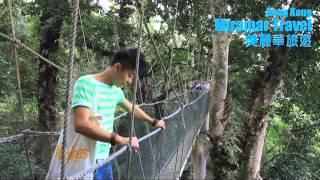 美麗華旅遊 馬來西亞 沙巴 神山國家公園