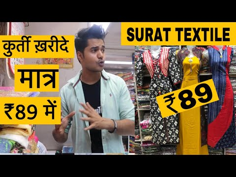 ₹890 में 10 कुर्ती ख़रीदे | SURAT TEXTILE MARKET BUY CHEAPEST KURTI WHOLESALE (CHAUHAN BROS)