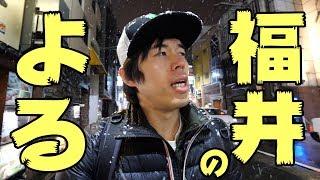 自撮りで福井の夜道散歩してみた。 thumbnail