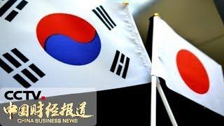 [中国财经报道]聚焦日韩半导体贸易摩擦 日本对韩国半导体材料出口管制昨天启动  CCTV财经