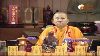 【王禪老祖玄妙真經035】| WXTV唯心電視台