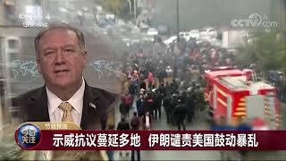 [今日关注]20191119 预告片| CCTV中文国际