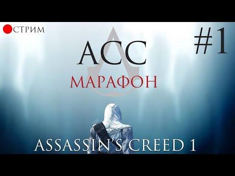 Assassin's Creed 1 -  Прохождение всех частей (ASS МАРАФОН #1) thumbnail