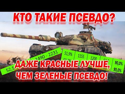 СТАНЛОК ОТВЕТИЛ КТО ТАКИЕ ПСЕВДО | О псевдо игроках в World of Tanks