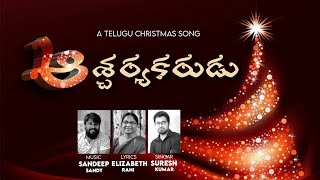 TELUGU CHRISTMAS SONG 2020    SANDY'S ALMIGHTY STUDIOS    ELIZABETH RANI    SURESH   AASCHARYAKARUDU