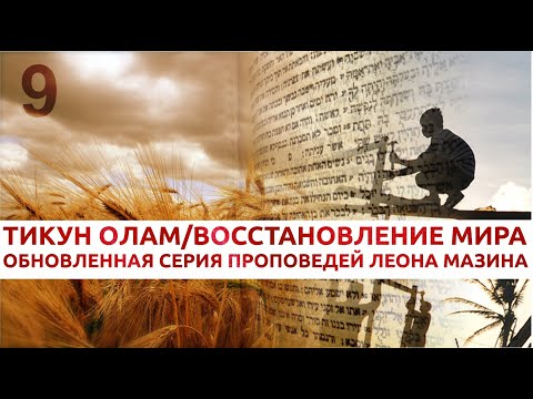 "«Тикун Олам» Урок-9 ""Иаков. Богоборец, или князь Божий?"""