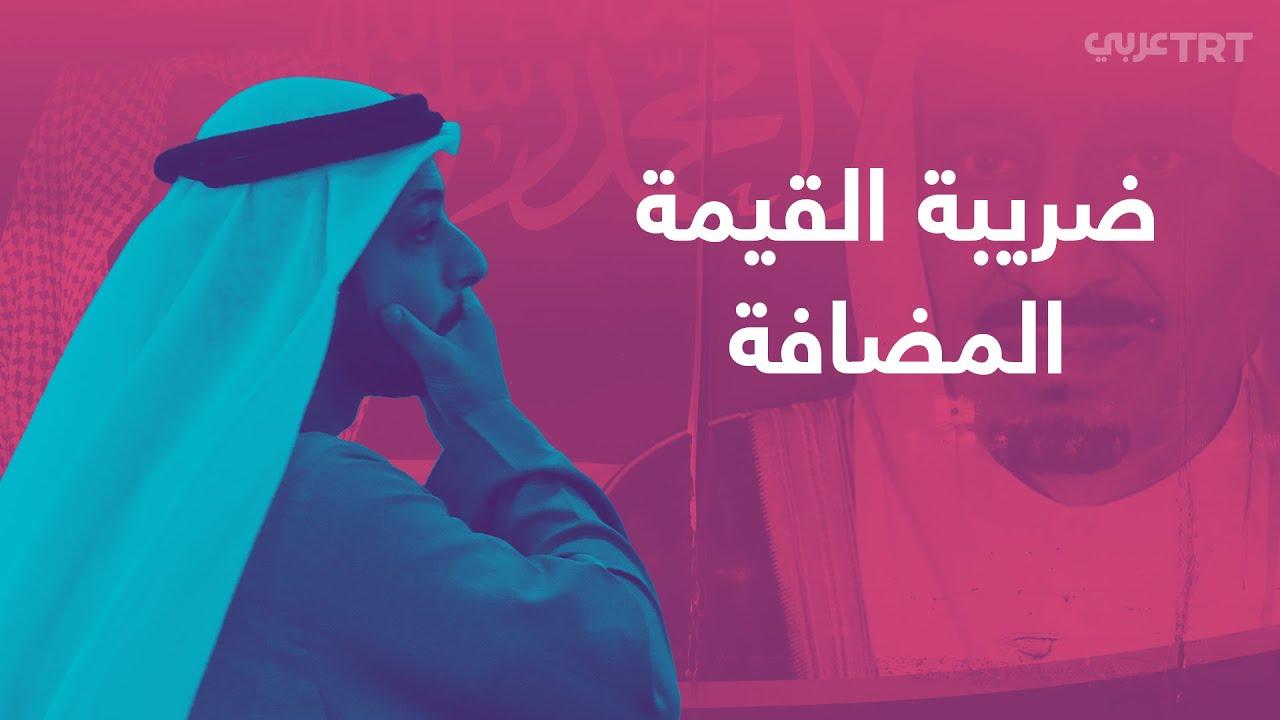 جدل حول رفع ضريبة القيمة المضافة في السعودية