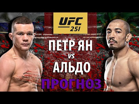 Петя за пояс без шансов? UFC 251: Петр Ян Vs Жозе Альдо! Кто кого вырубит? Прогноз и разбор боя ЮФС.