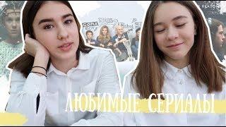 ЛЮБИМЫЕ СЕРИАЛЫ// школьный влог
