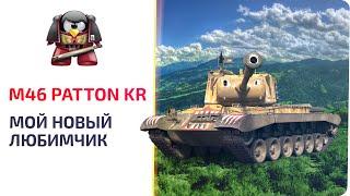 M46 Patton KR. Мой новый любимчик.