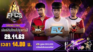 [TH] Free Fire Continental Series: Asia Series | GRAND FINALS