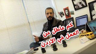 كم عاطل عن العمل في الاردن | al waja3