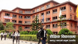 Achievement of Bhaktapur in Education Development | शैक्षिक विकासमा भक्तपुर उपलब्धि | Hamrokatha.com
