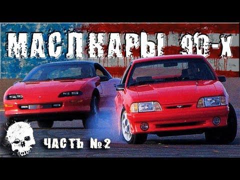 ТОП 10 Маслкары 1990-х Годов | Самые Мощные Американские Автомобили Начала 90-х