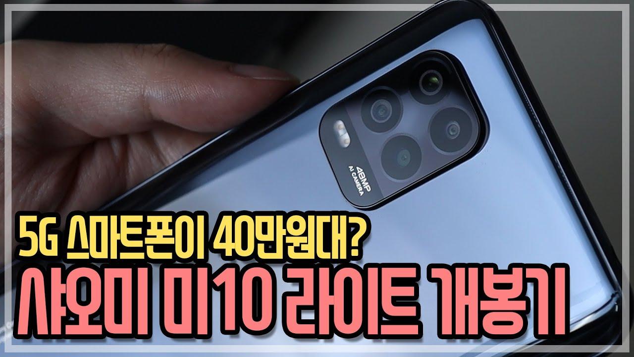 이 5G 스마트폰은 킹갓성비 일까요...? 샤오미 미10 라이트 5G 개봉기