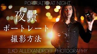 今日は夜景でポートレート撮るときのコツを紹介する動画アップします!...