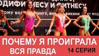 ПОЧЕМУ Я ПРОИГРАЛА? ОШИБКИ. Фит модель: Чемпионат Челябинской области МАМАШКА-ФИТОНЯШКА 14 серия
