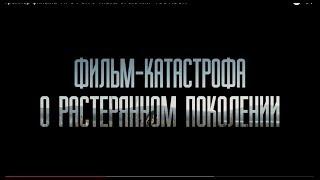 Трейлер фильма «ПРО РОК»  2017 / Trailer of the film YOU ROCK