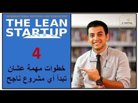 الزتونة 29 - أربع خطوات لتأسيس مشروع ناجح - تلخيص كتاب  The Lean StartUp....