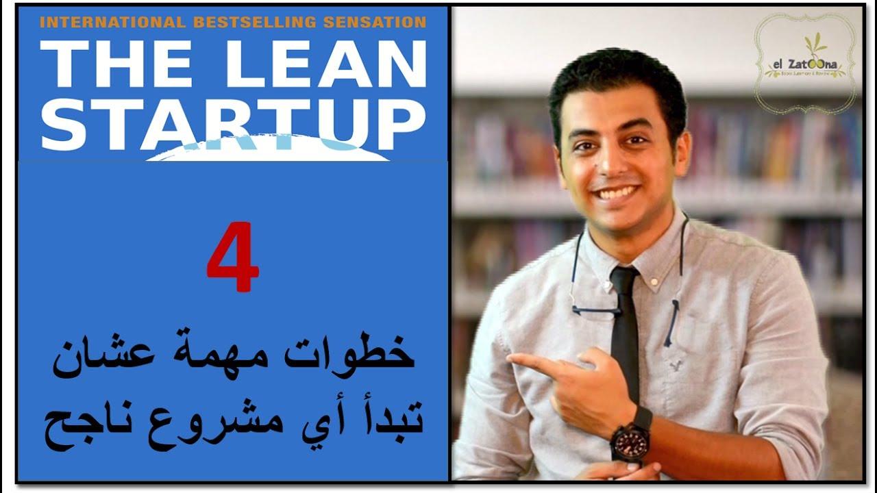 تحميل كتاب the lean startup مترجم