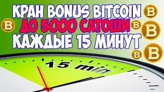 Кран Bonus Bitcoin до 5000 сатоши каждые 15 минут +7 платящих биткоин кранов