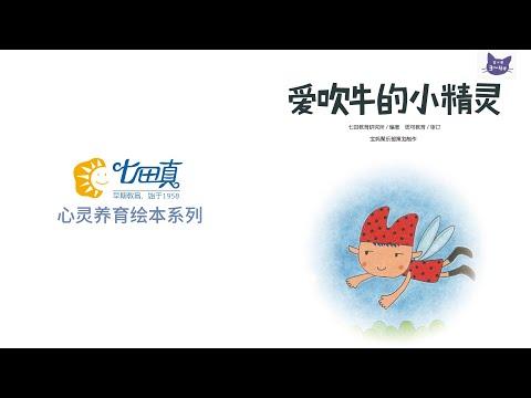 《七田真心灵养育(3~4岁)》系列]#5爱吹牛的小精灵