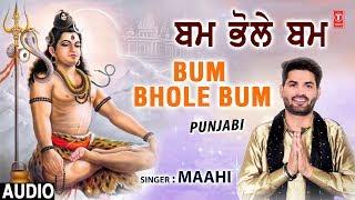 Bum Bhole Bum I Punjabi Shiv Bhajan I MAAHI, Full Audio Song I T-Series Bhakti Sagar