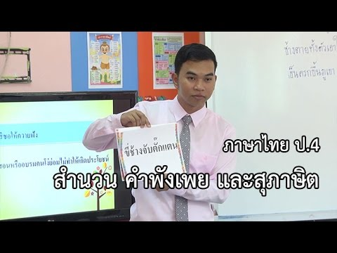 ภาษาไทย ป.4 สำนวน คำพังเพย และสุภาษิต ครูปรีชา ช่วยดวง