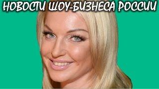 Волочкова шокировала решением стать профессиональной певицей. Новости шоу-бизнеса России.