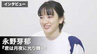 永野芽郁、朝ドラ以来の映画に不安も!? 映画『君は月夜に光り輝く』インタビュー