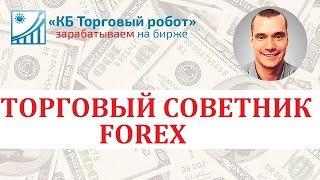 Торговые советники для FOREX