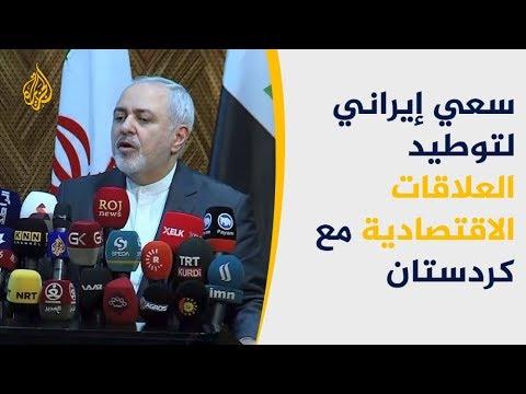 إيران وكردستان العراق.. مساع لتوطيد العلاقات الاقتصادية  - 21:54-2019 / 1 / 16