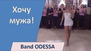 Band ODESSA - Хочу мужа!