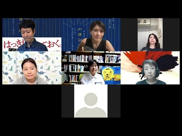 「ハヨンガ」出版記念イベントオンライントーク