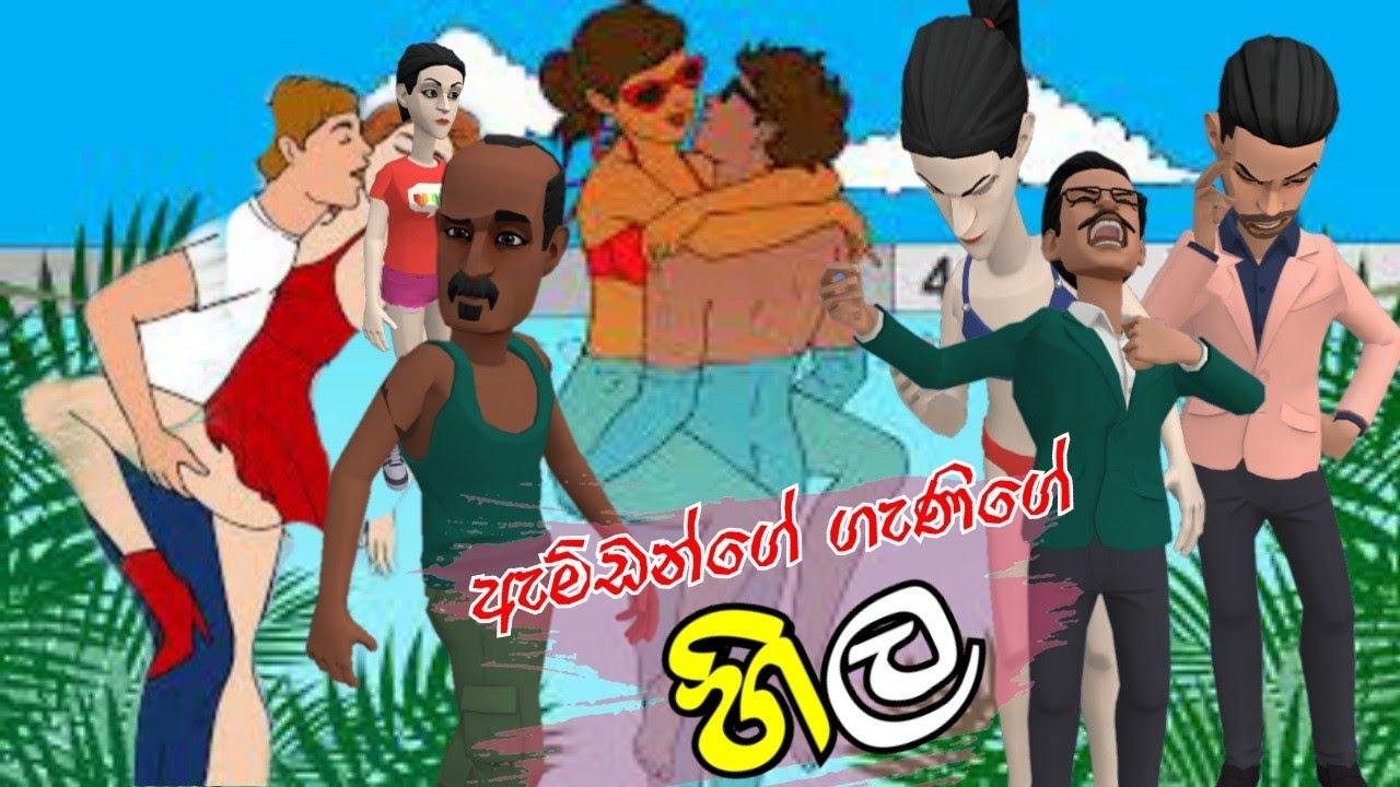 Download හිල  Amda  amda   ඇම්ඩාගේ කතා   sinhala Cartoons  3D Animation Short story